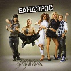БАНД'ЭРОС - lyrics